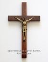 Хрест №75