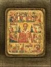 Святий Миколай Чудотворець (з житієм) - №15