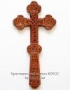 Хрест №74